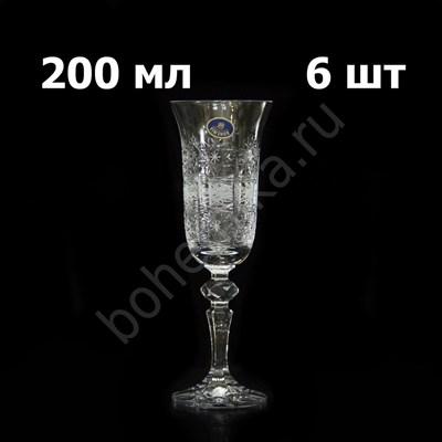 Хрустальные бокалы для шампанского, 6 штук по 200 мл - фото 11155