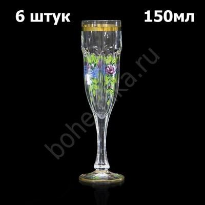 """Бокалы для шампанского """"Safari цветы"""" (6 бокалов) - фото 11379"""