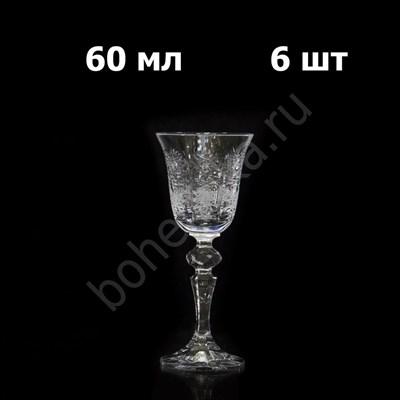 Набор рюмок для водки, хрусталь (6 штук) - фото 11430
