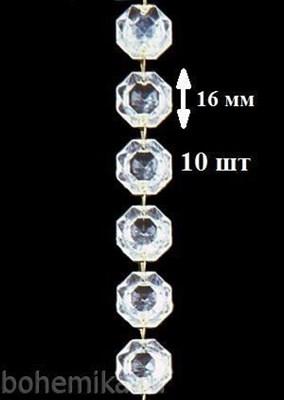 Хрустальная цепь из октагонов 16 мм (10 шт) - фото 11571