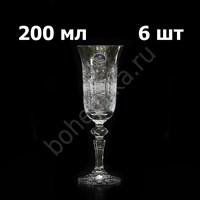 Хрустальные бокалы для шампанского, 6 штук по 200 мл