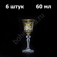 "Набор рюмок для водки ""Кристина"" (6 штук)"