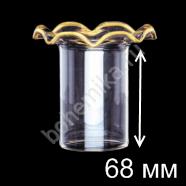 Юбочка 68 мм с золотой обводкой для люстры