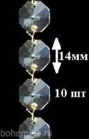 Хрустальная цепь из октагонов 14 мм (10шт)