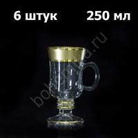 Бокалы для горячего матовое золото 250 мл (6 штук)