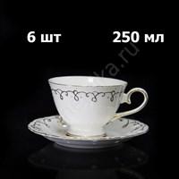 """Чайные пары """"Лаура"""" 250 мл  (6 штук)"""