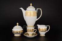 Кофейный сервиз Falkenporzellan Imperial Cream Gold 6 персон 17 предметов